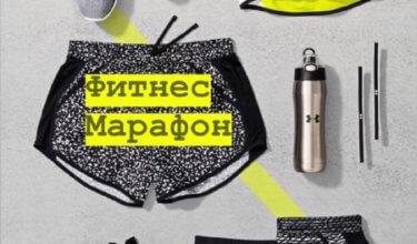 ФИТНЕС МАРАФОН!