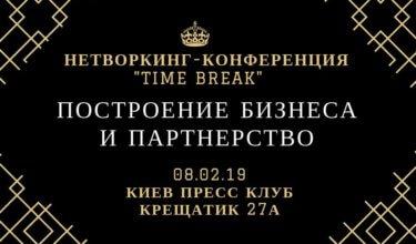 НЕТВОРКИНГ-КОНФЕРЕНЦИЯ «TIME BREAK». ОРГАНИЗАТОР: БИЗНЕС-НЕТВОРКИНГ